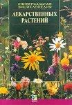 Универсальная энциклопедия лекарственных растений