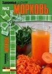 Сам себе лекарь (2009 No.02) Здоровье дарит морковь