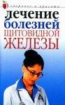 Лечение болезней щитовидной железы