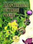 Лекарственные растения России. Иллюстрированная энциклопедия