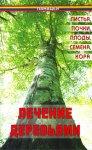 Лечение деревьями. Листья, почки, плоды, семена, кора