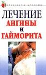 Лечение ангины и гайморита. Народные средства