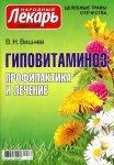 Гиповитаминоз. Профилактика и лечение