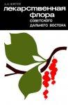Лекарственная флора советского Дальнего Востока